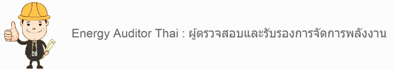 Energy Auditor Thai : ผู้ตรวจสอบและรับรองการจัดการพลังงาน Logo